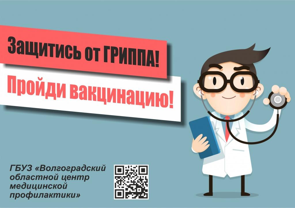Защитись-от-гриппа-Пройди-вакцинацию-А4-2-1.jpg